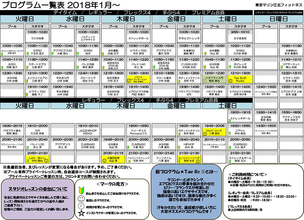 江北フィットネス 週間プログラムを更新!!