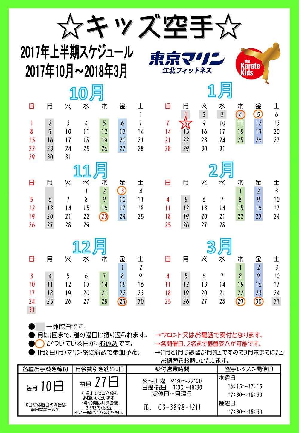 『こども空手教室開校!!』 受付募集中!!