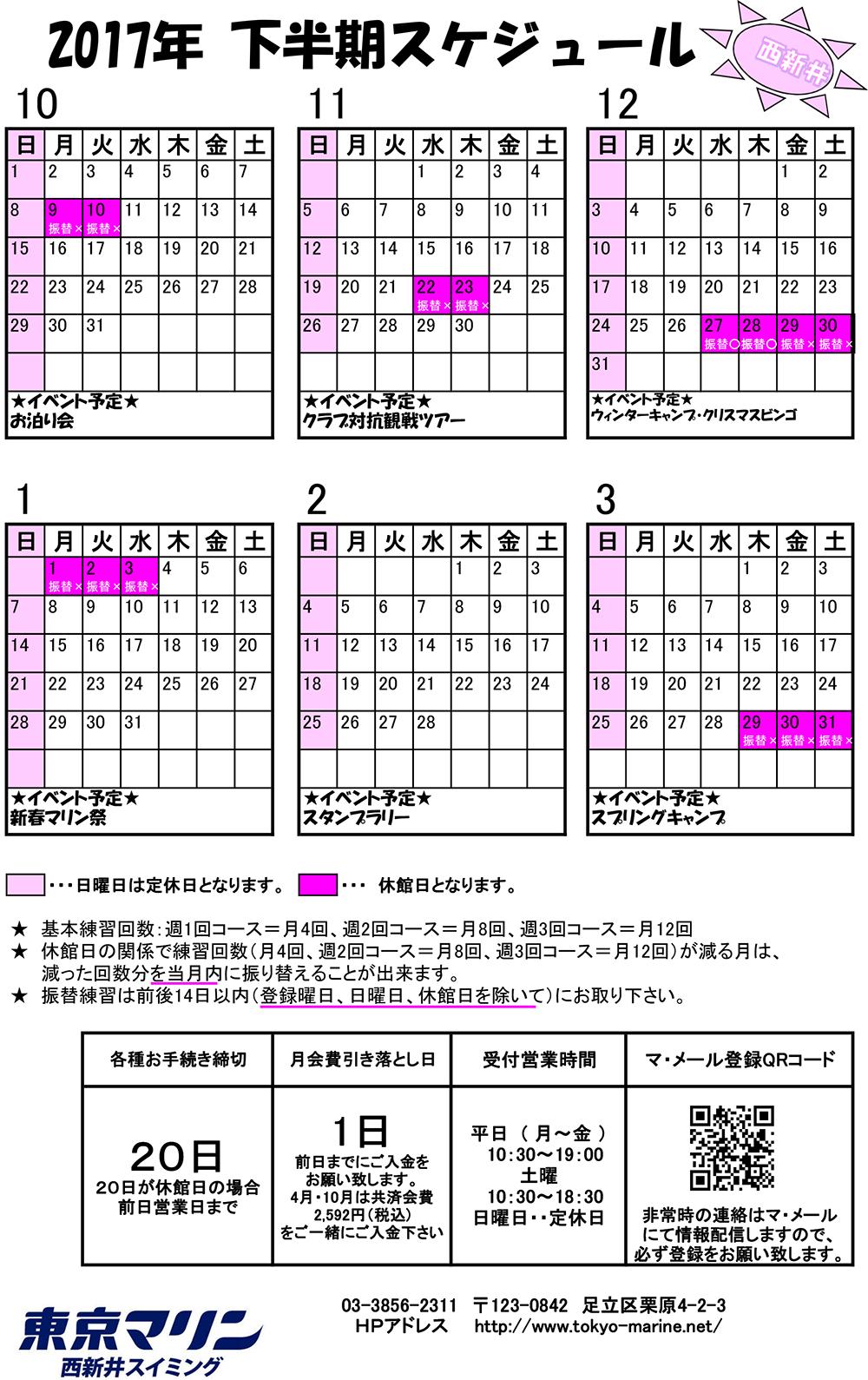 「2015年度上半期スケジュール」掲載!!