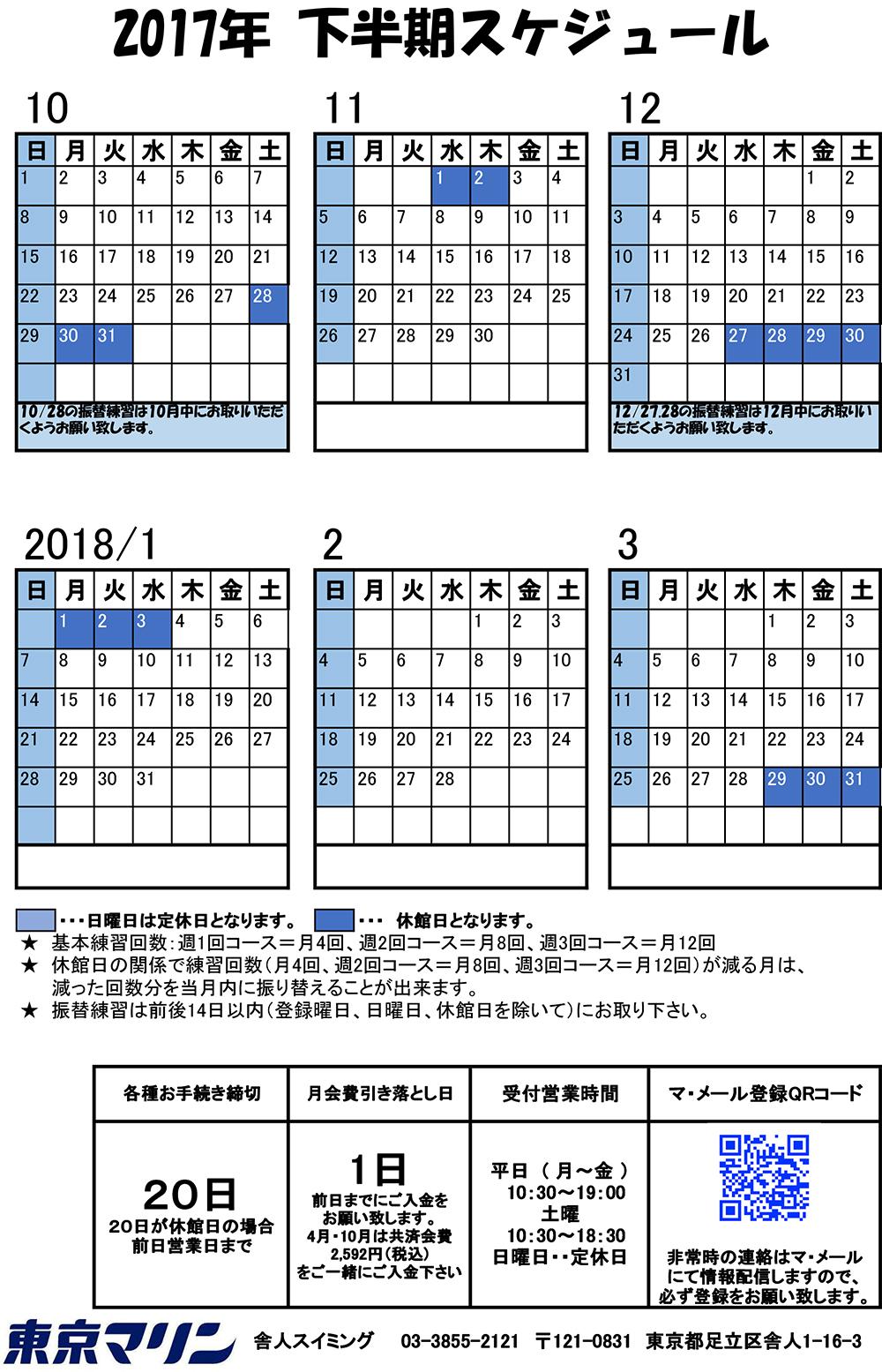 「2017年度上半期スケジュール」掲載!! (募集は終了いたしました。)