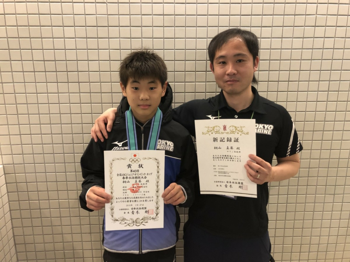 桐山 真葵選手 学童日本新記録樹立!