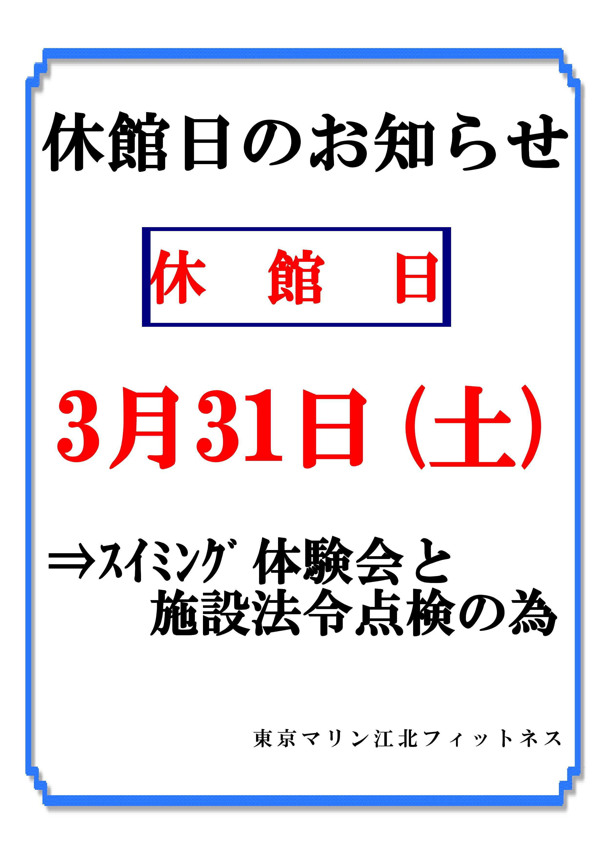2018年3月31日(土) 施設休館日のお知らせ