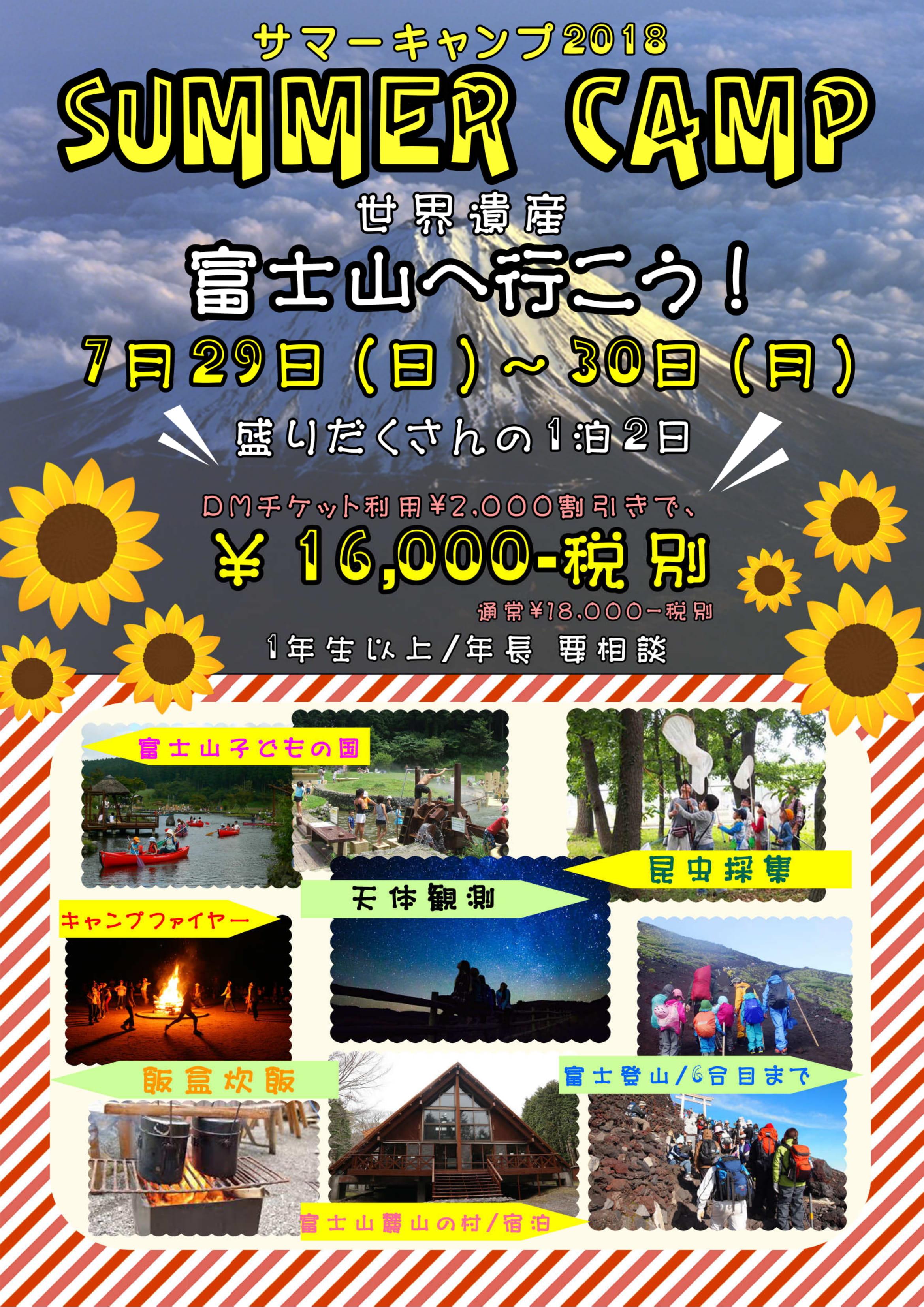 江北フィットネス「世界遺産 富士山へ行こう!」募集開始!