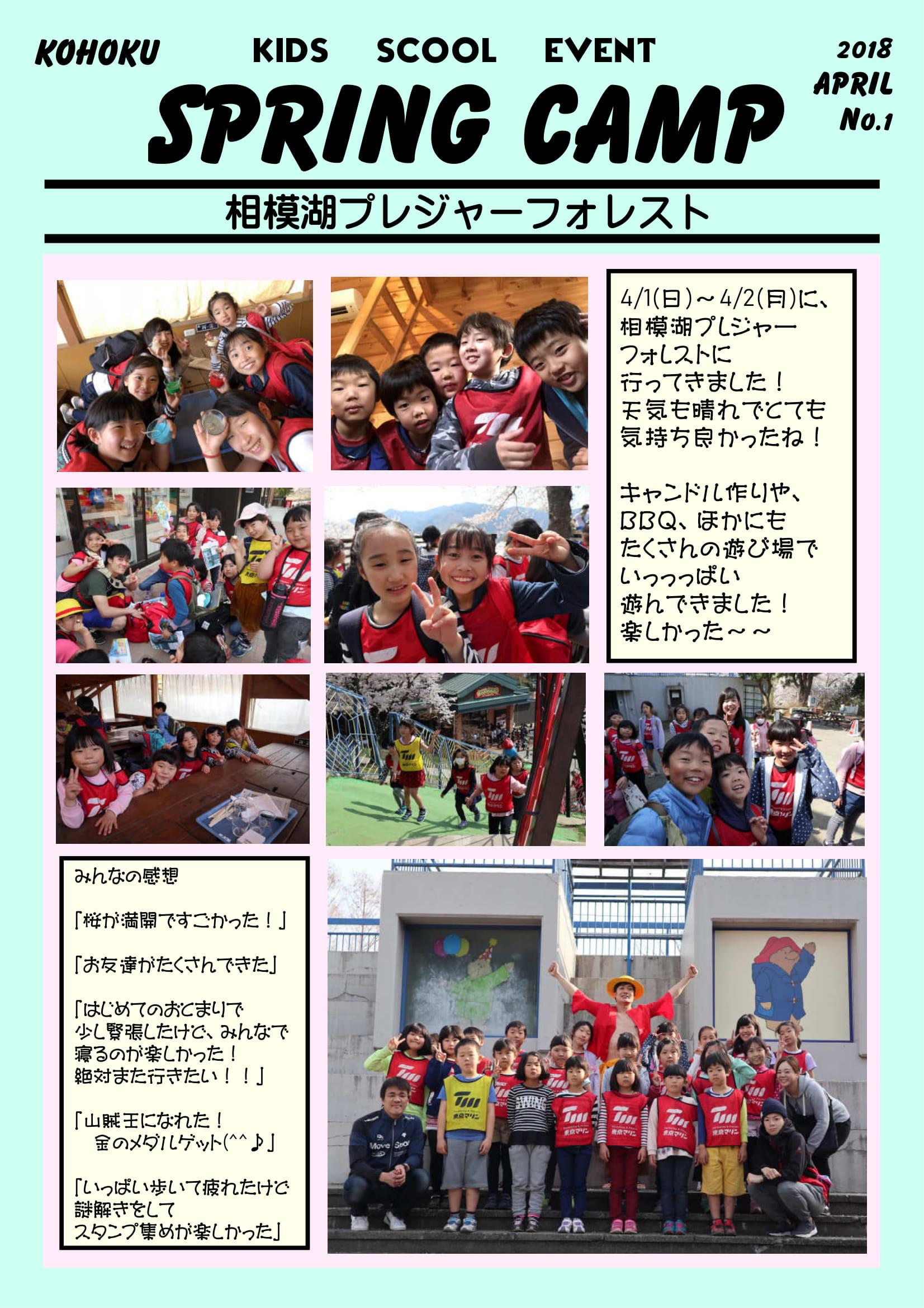 江北フィットネス 「2018年4月1日(日)~4月2日(月) スプリングキャンプ」に行きました。