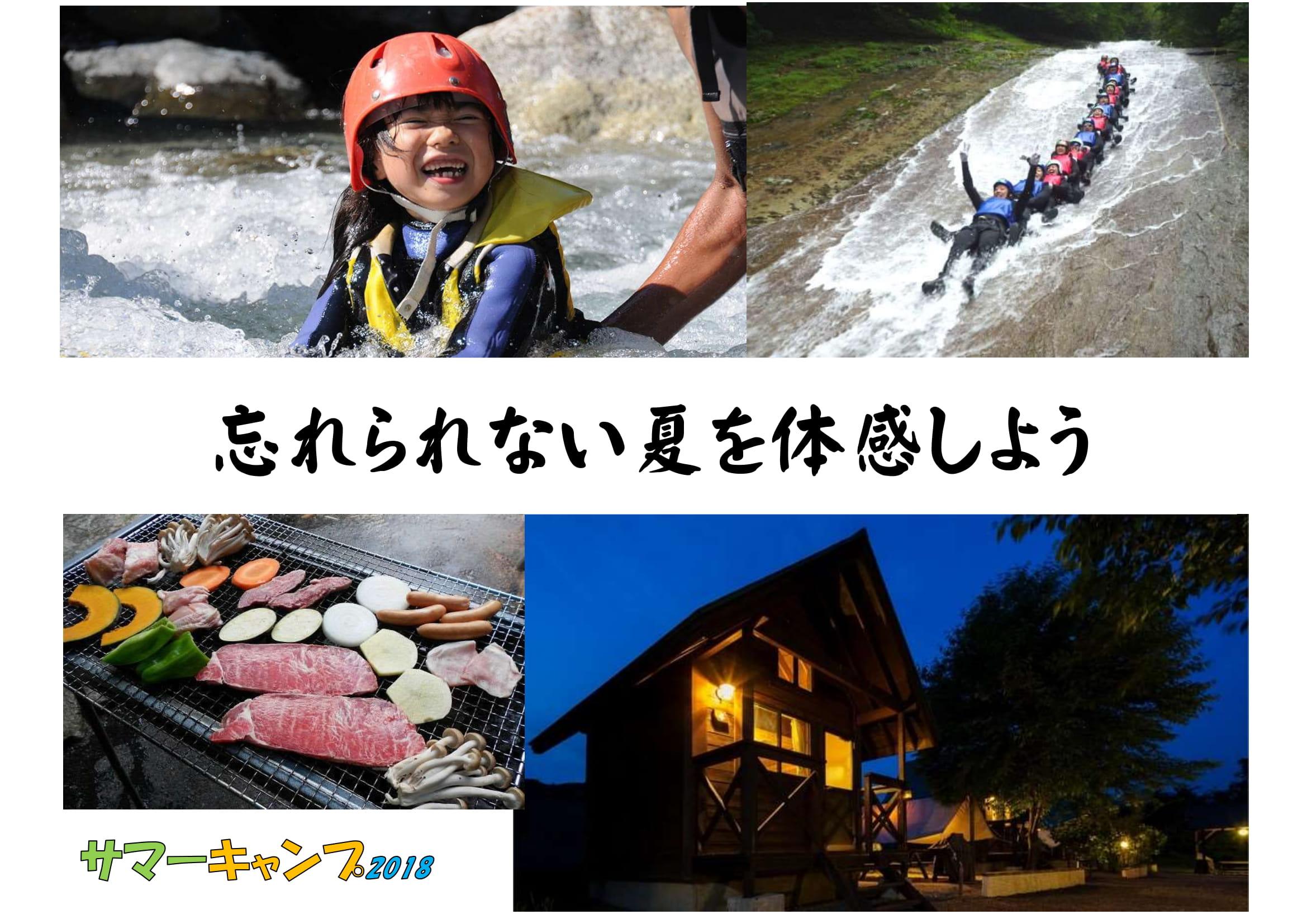西新井スイミング「大自然をまるごとぼうけんしよう!」募集開始!