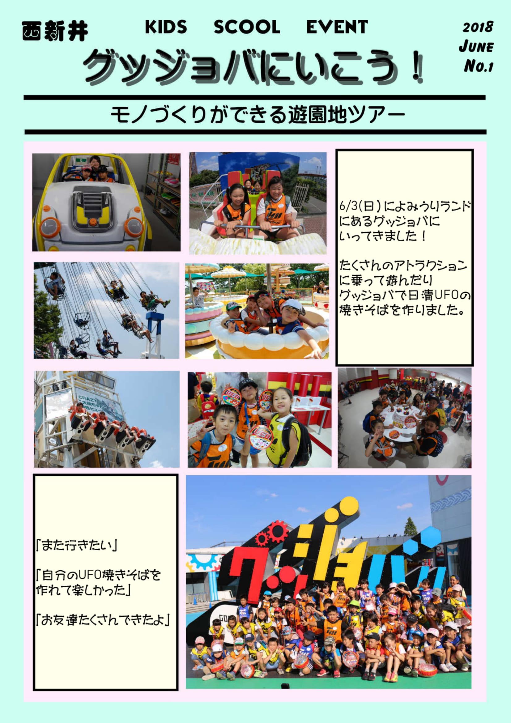 西新井スイミング「グッジョバに行こう」に行きました!