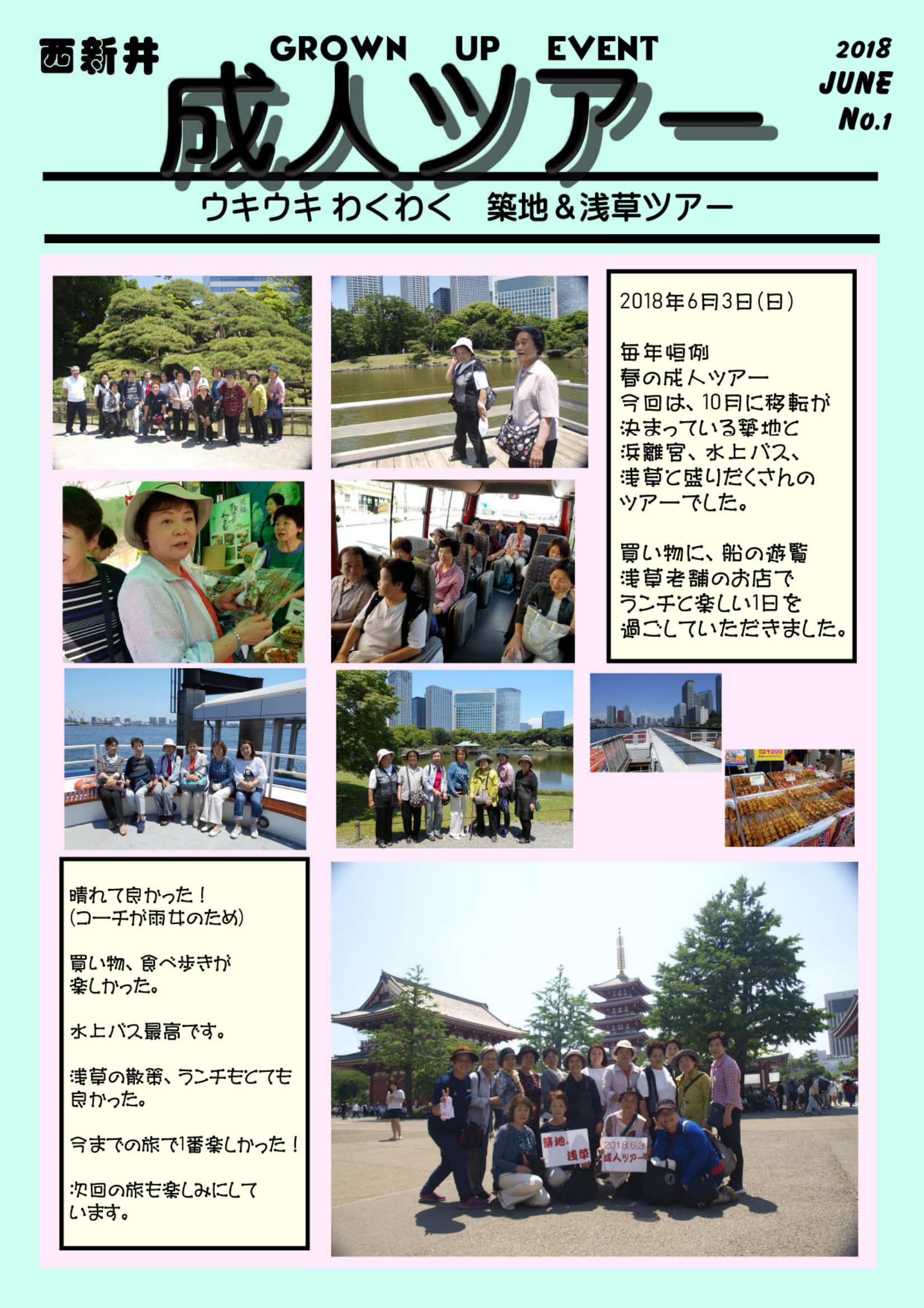 西新井スイミング「築地&浅草ツアー」に行きました!
