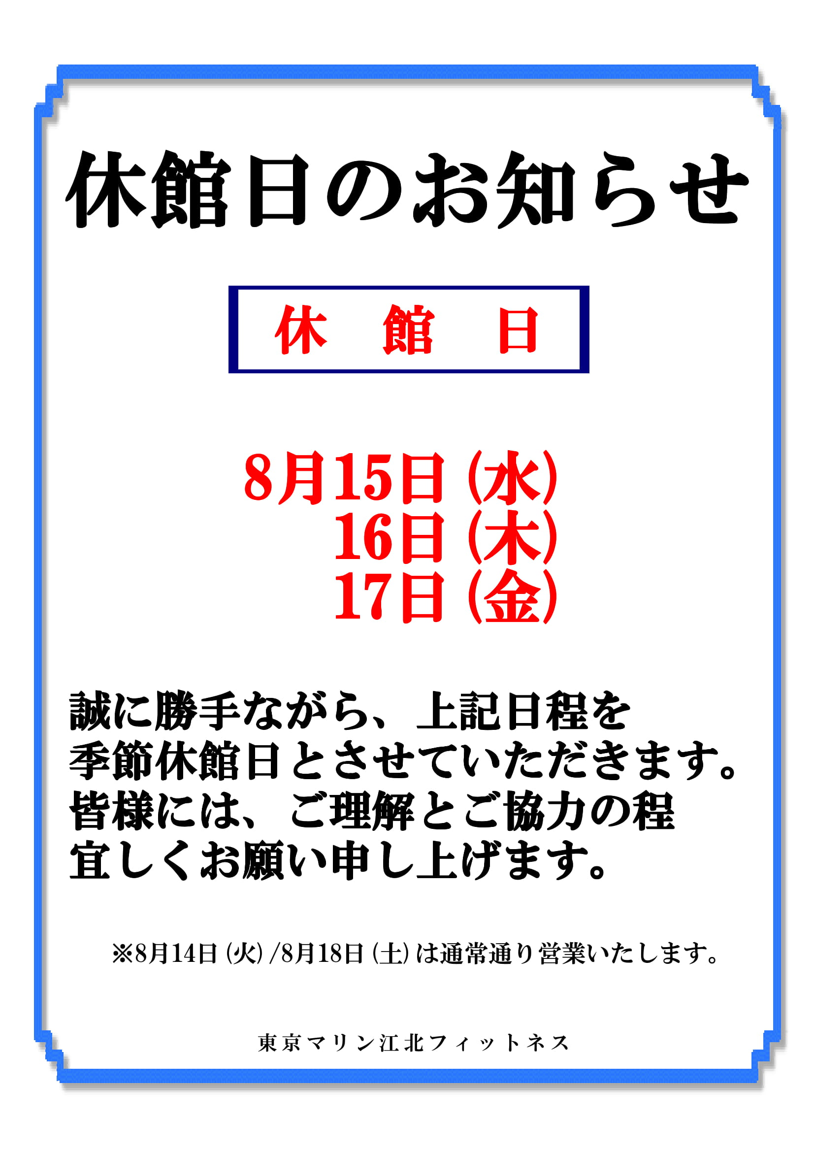 江北フィットネス 季節休館日のお知らせ