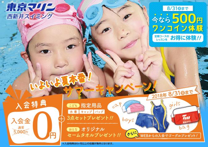 西新井スイミング 7月2日(月)~8月31日(金) サマーキャンペーン開催!