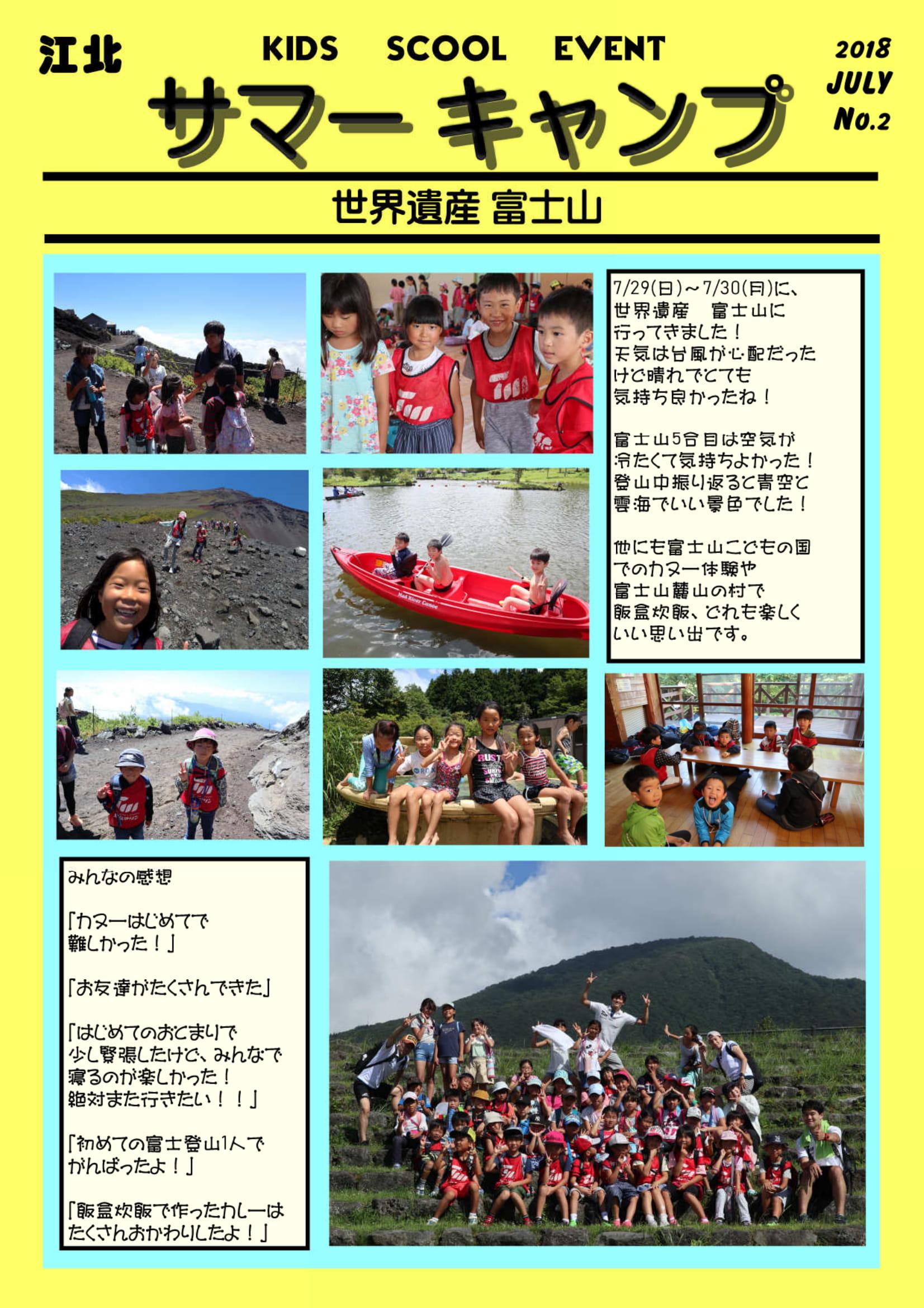江北フィットネス 「世界遺産 富士山に行こう!」に行ってきました!