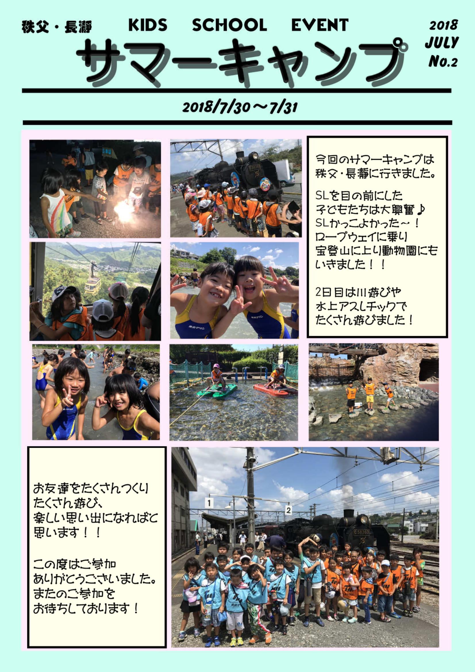 舎人スイミング 「秩父・長瀞サマーキャンプ」に行ってきました!