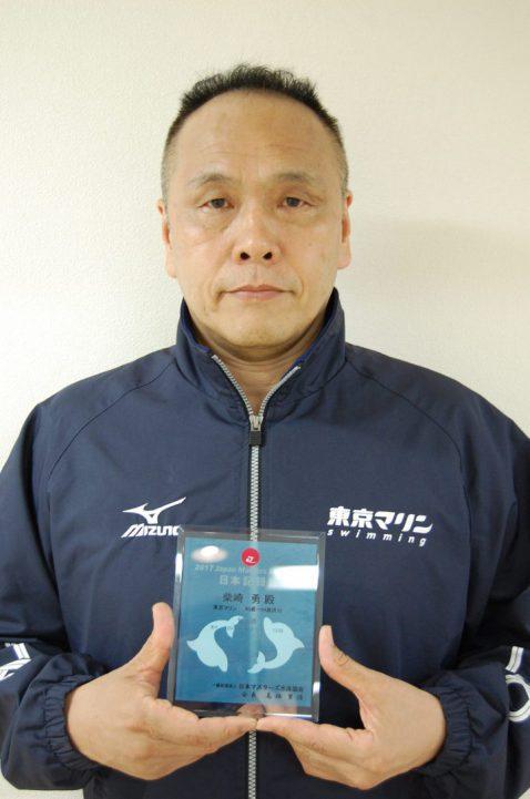 2017年 柴崎勇選手 マスターズ水泳日本新記録