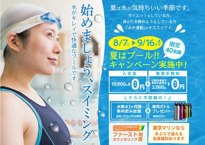 江北フィットネス 8月7日(火)~9月16日(日) 夏はプールキャンペーン