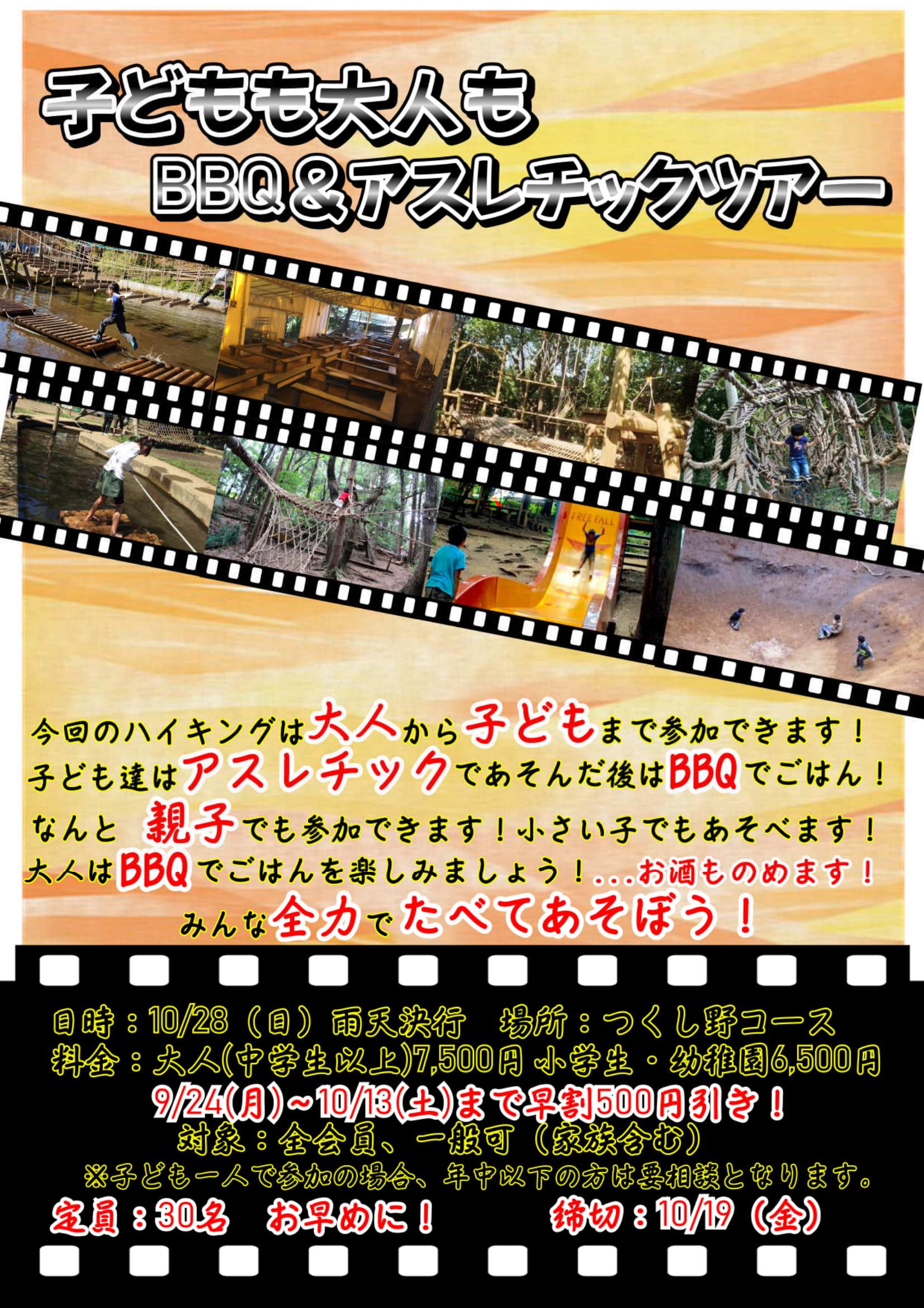西新井スイミング「子どもも大人もBBQ&アスレチックツアー」募集開始!