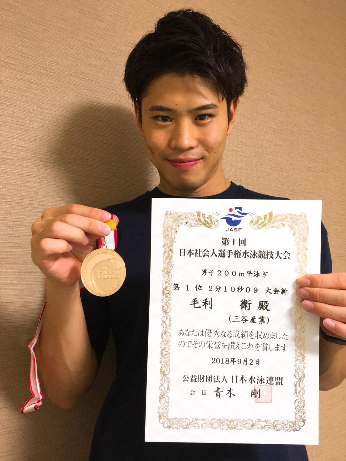 第1回 日本社会人選手権水泳競技大会 大会結果