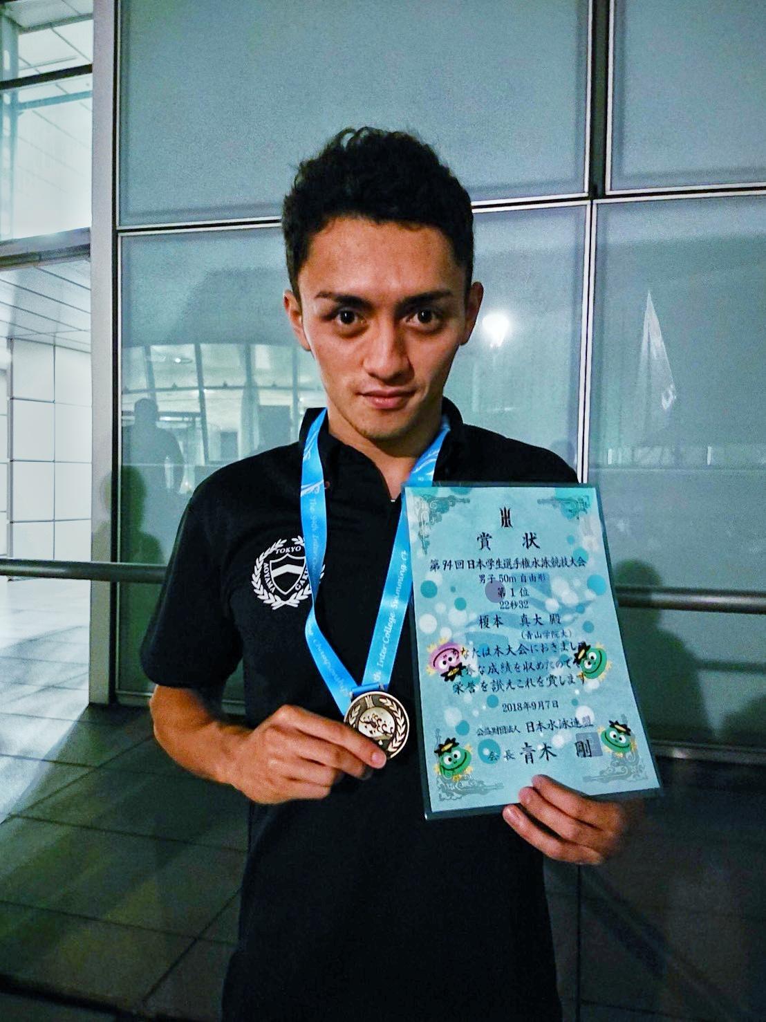 第94回 日本学生選手権水泳競技大会 大会結果