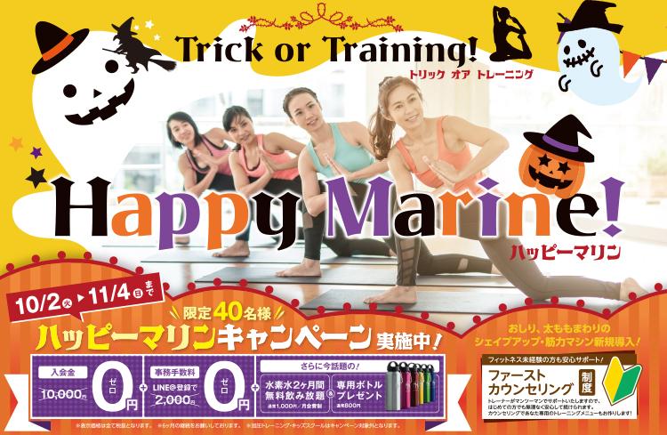 江北フィットネス 10月2日(火)~11月4日(日) Happy Marine キャンペーン