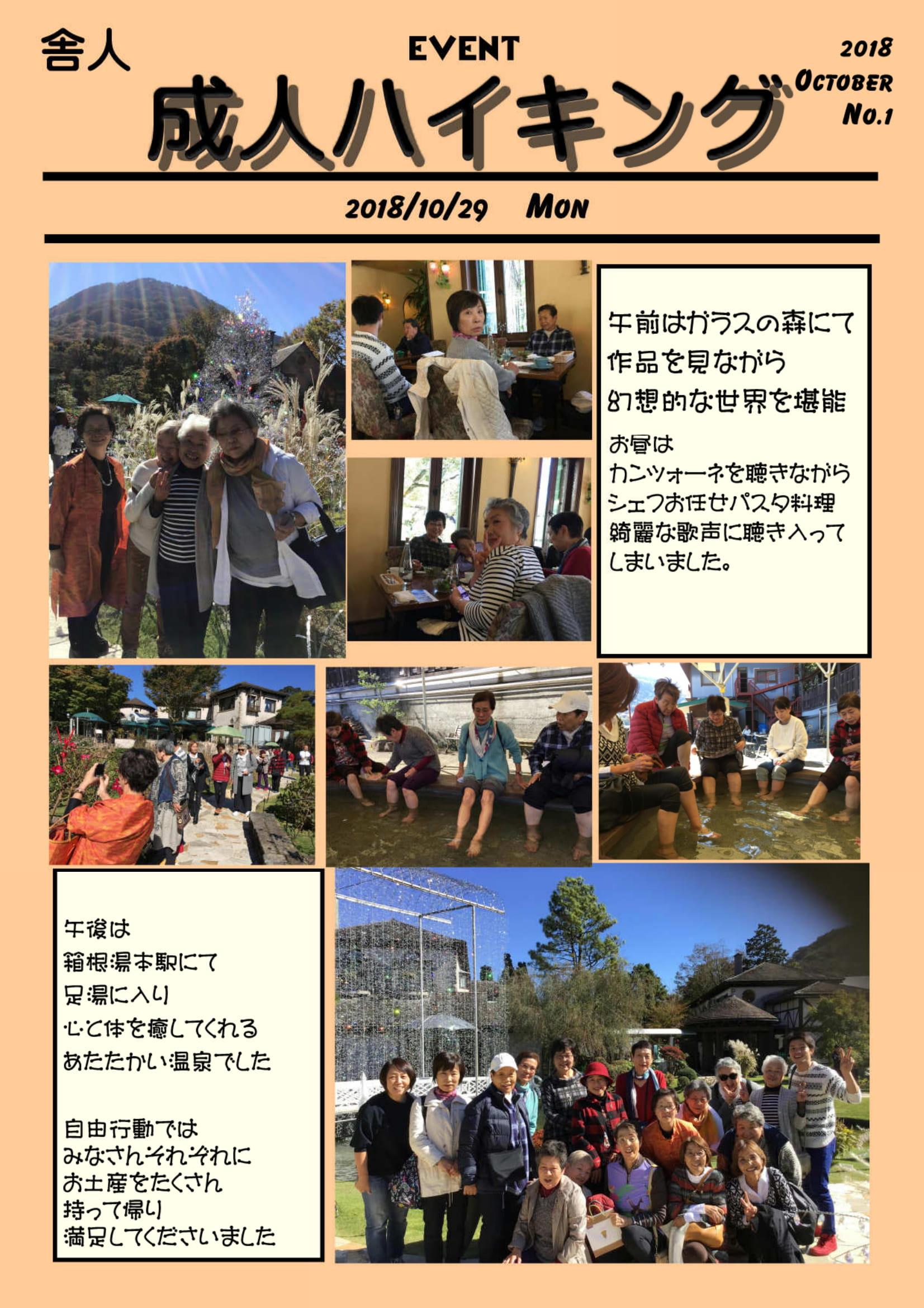 舎人スイミング 「成人イベント in 箱根」に行ってきました!