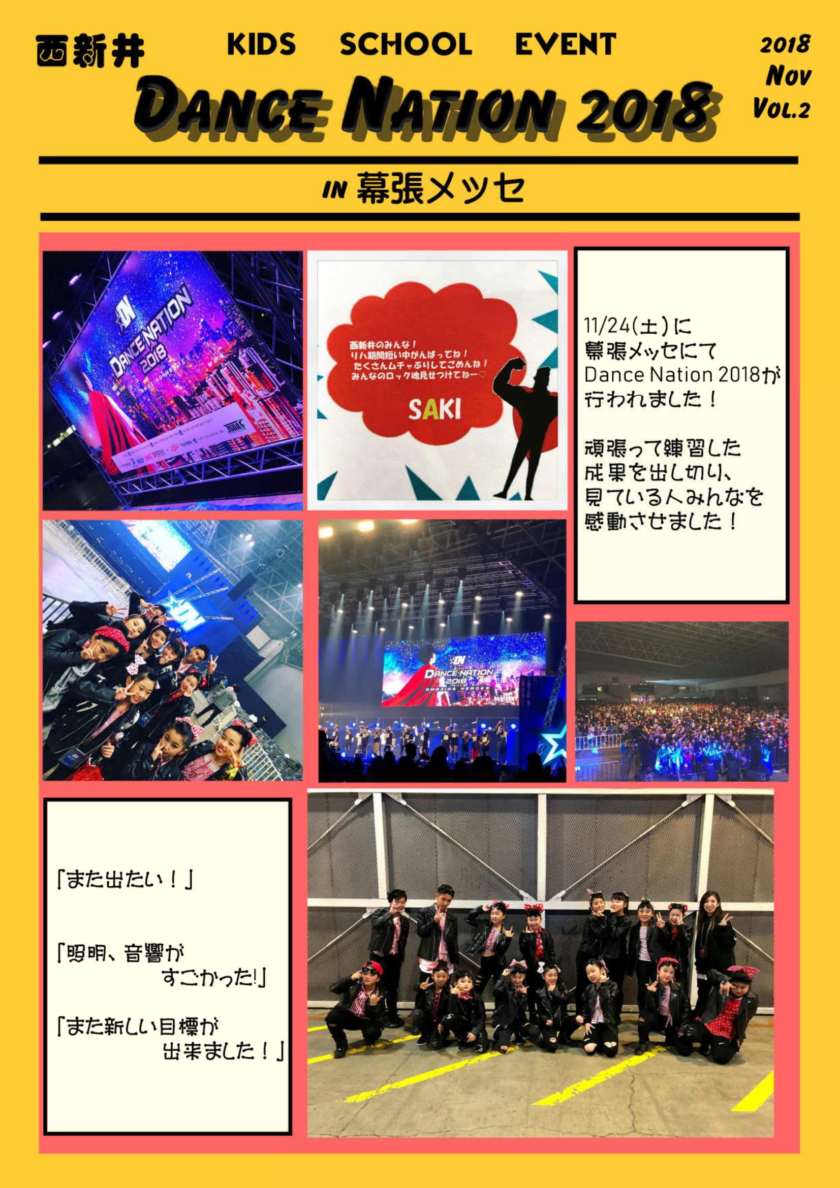 西新井スイミング「Dance Nation」に参加しました!
