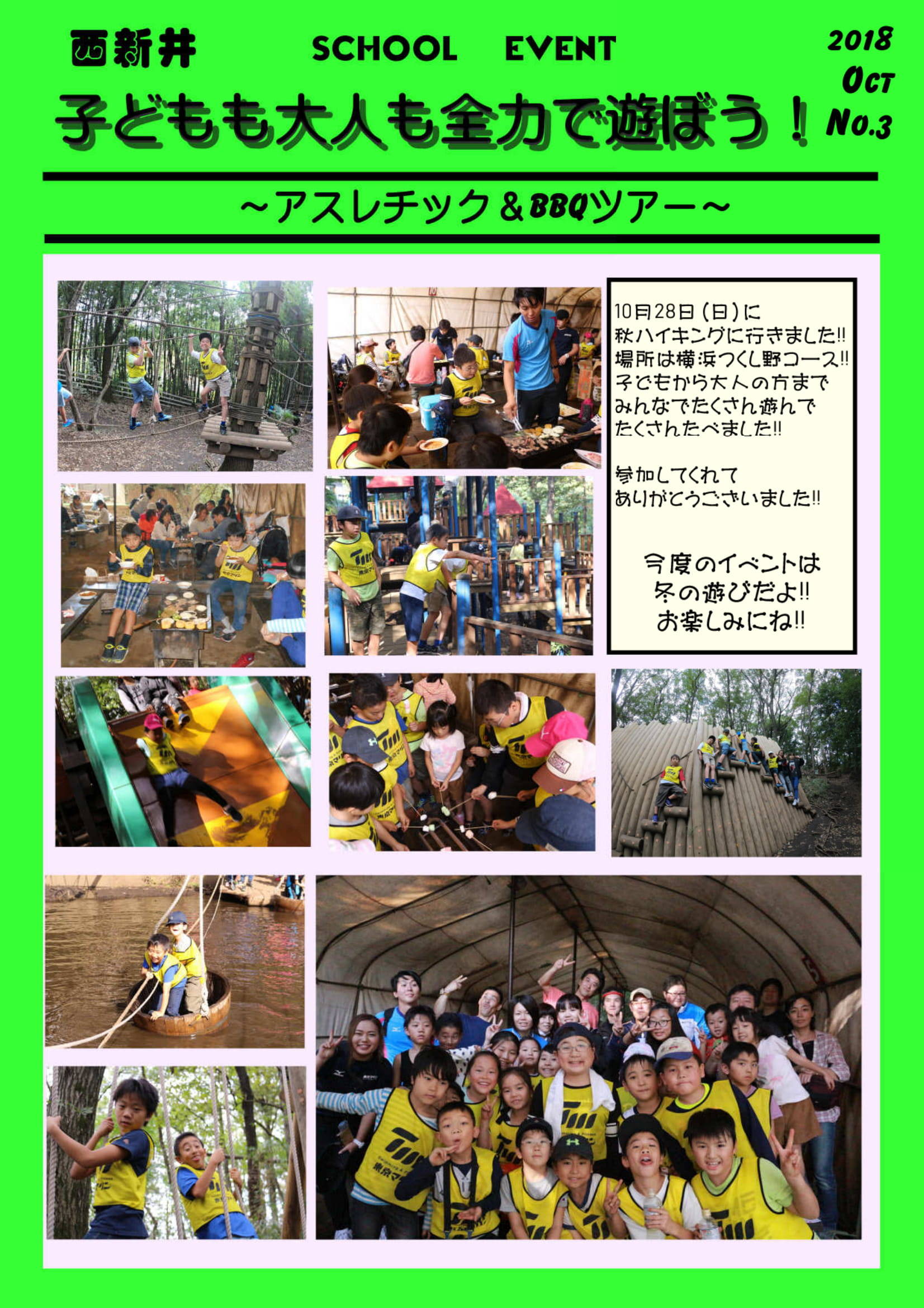 西新井スイミング 「BBQ & アスレチックツアー」に行ってきました!