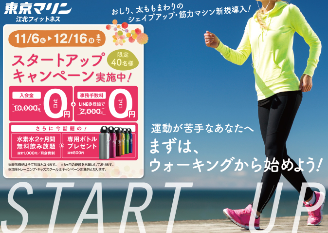江北フィットネス 11月6日(火)~12月16日(日) スタートアップキャンペーン