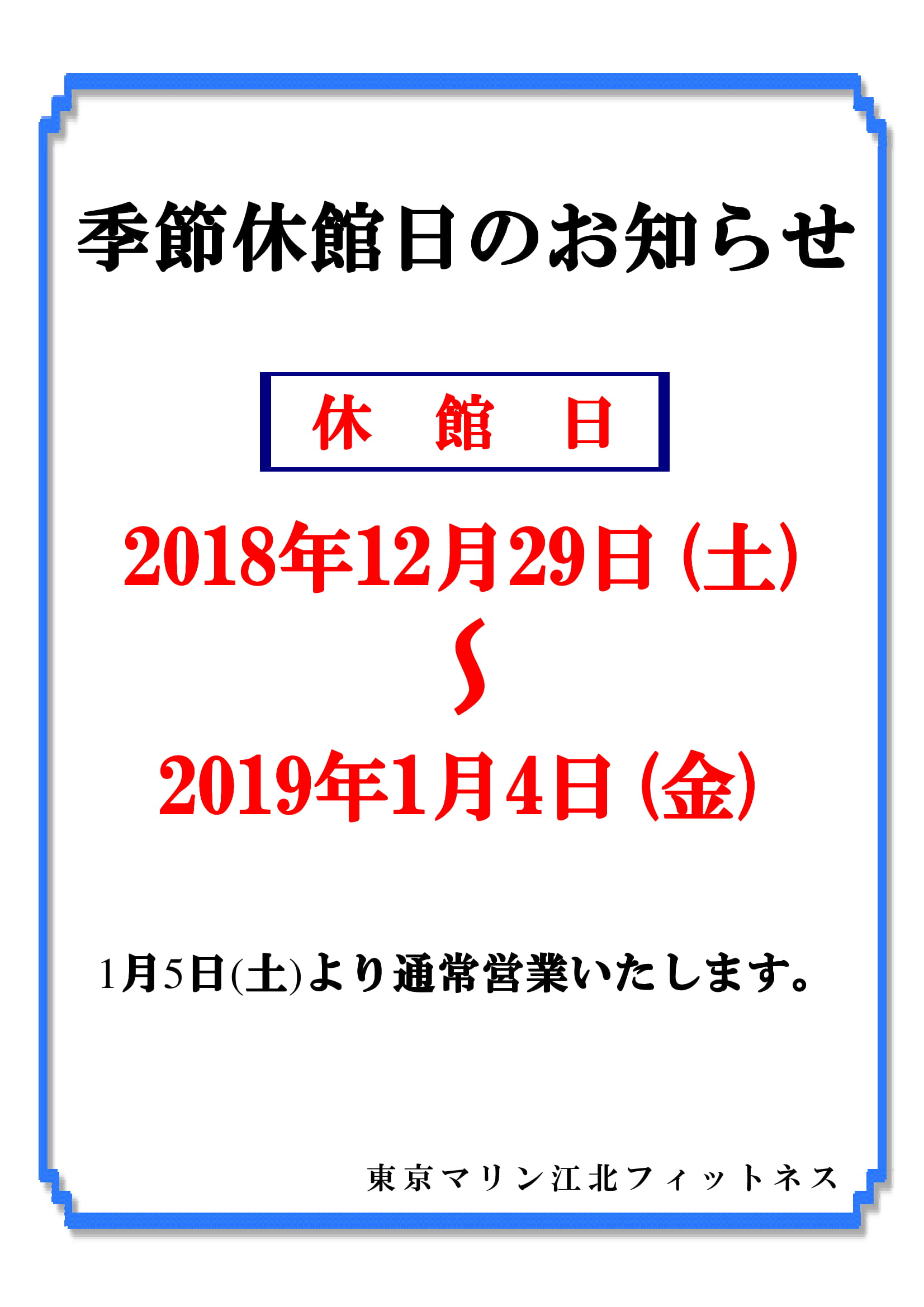 江北フィットネス 年末年始営業日のお知らせ