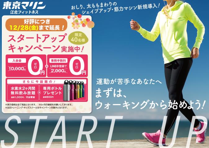 江北フィットネス キャンペーン延長のお知らせ