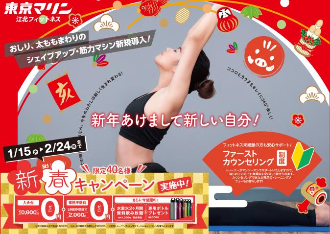 江北フィットネス 1月15日(火)~2月24日(日) 新春キャンペーン