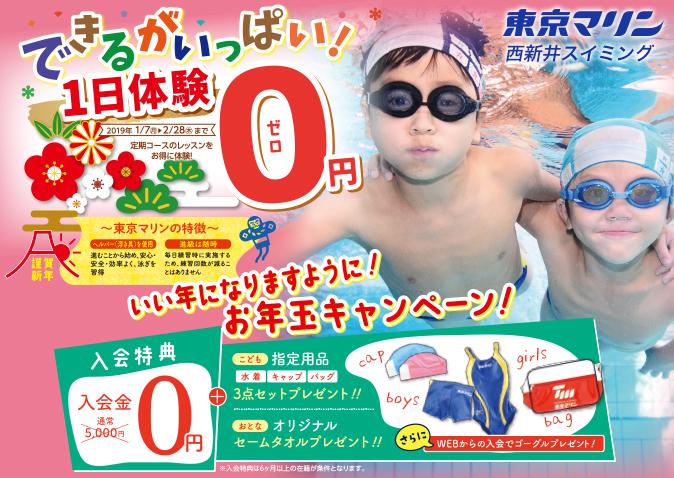 西新井スイミング 1月7日(月)~2月28日(木) お年玉キャンペーン