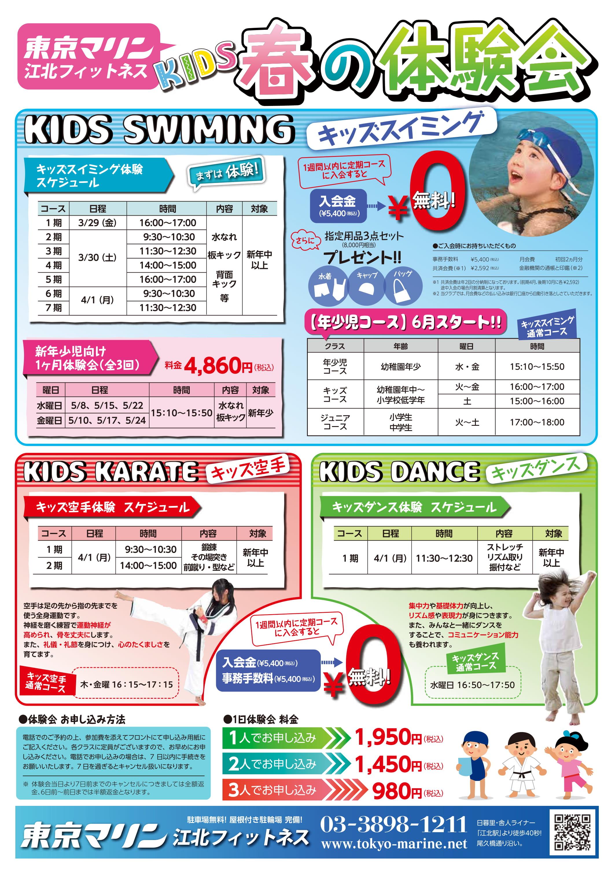 江北フィットネス 春のKIDS体験会開催!