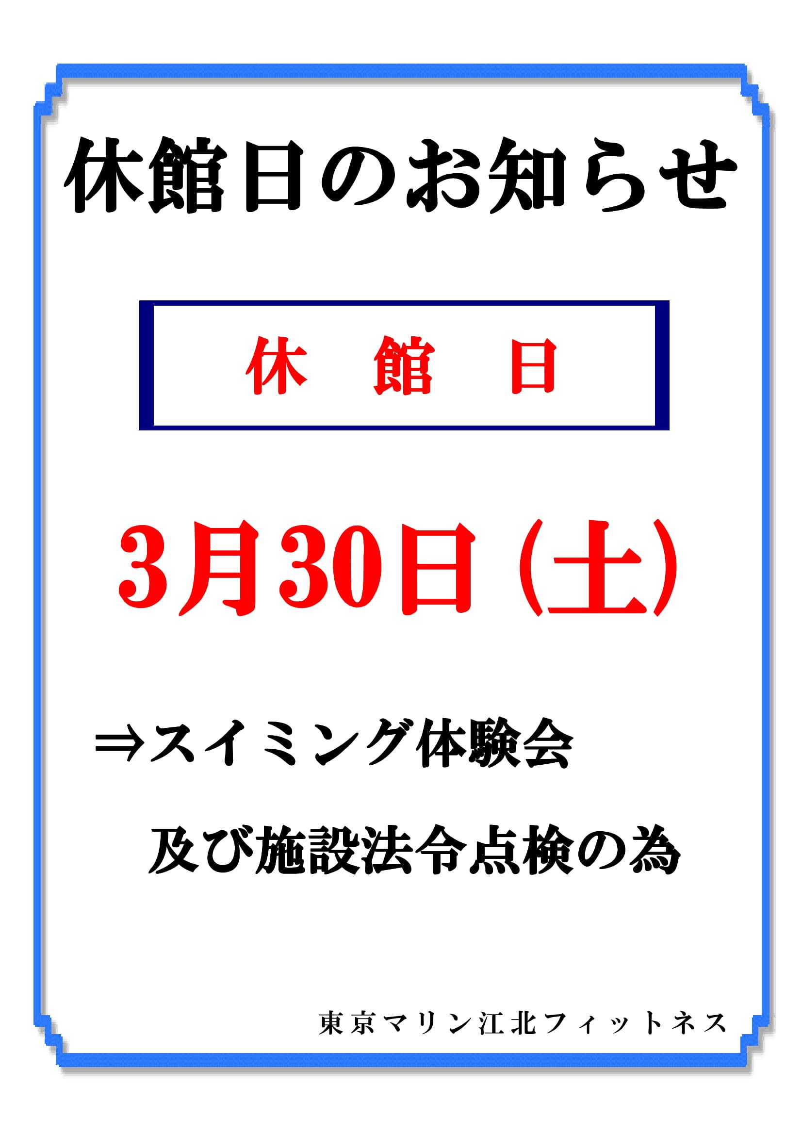 江北フィットネス 休館日のお知らせ