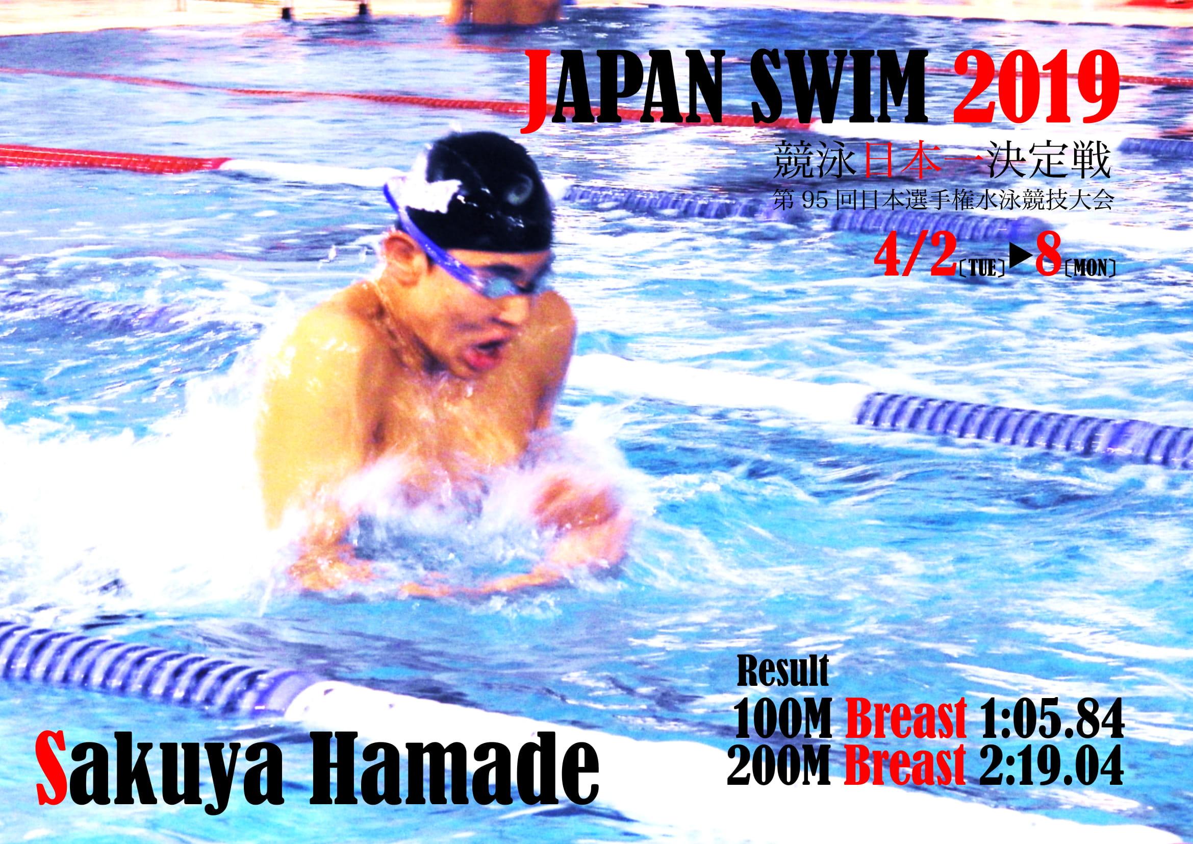 第95回 日本選手権水泳競技大会 大会結果
