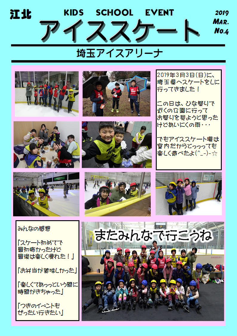 江北フィットネス 「アイススケート」に行ってきました!
