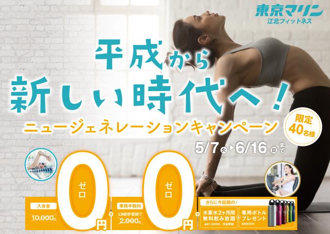 江北フィットネス 5月7日(火)~6月16日(日) ニュージェネレーションキャンペーン