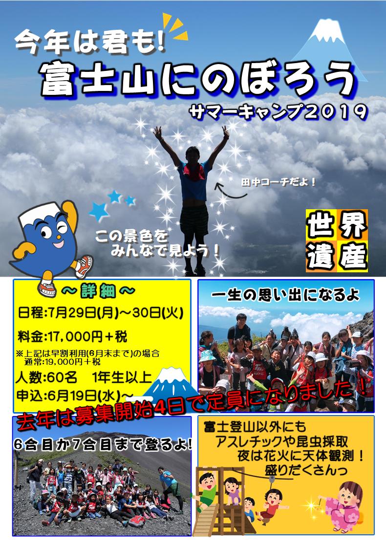 江北・舎人合同 「今年は君も!富士山にのぼろう!」申込開始