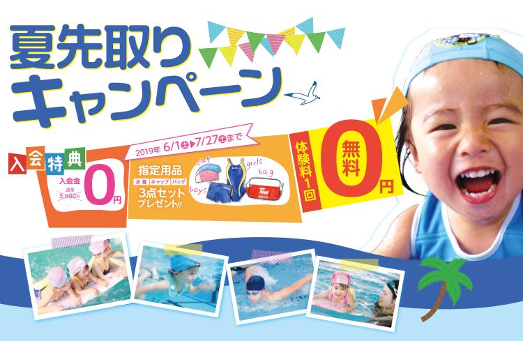 西新井・舎人スイミング 6月1日(土)~7月27日(土) 夏先取りキャンペーン