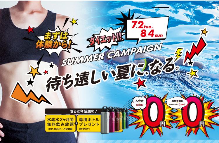 江北フィットネス 7月2日(火)~8月4日(日) サマーキャンペーン