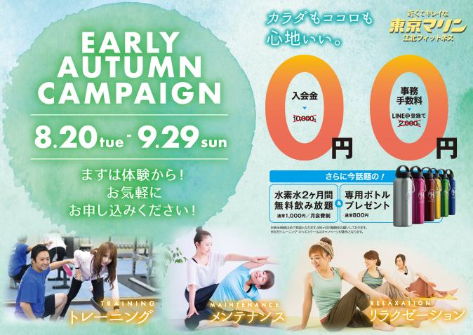 江北フィットネス 8月20日(火)~9月29日(日) アーリーオータムキャンペーン