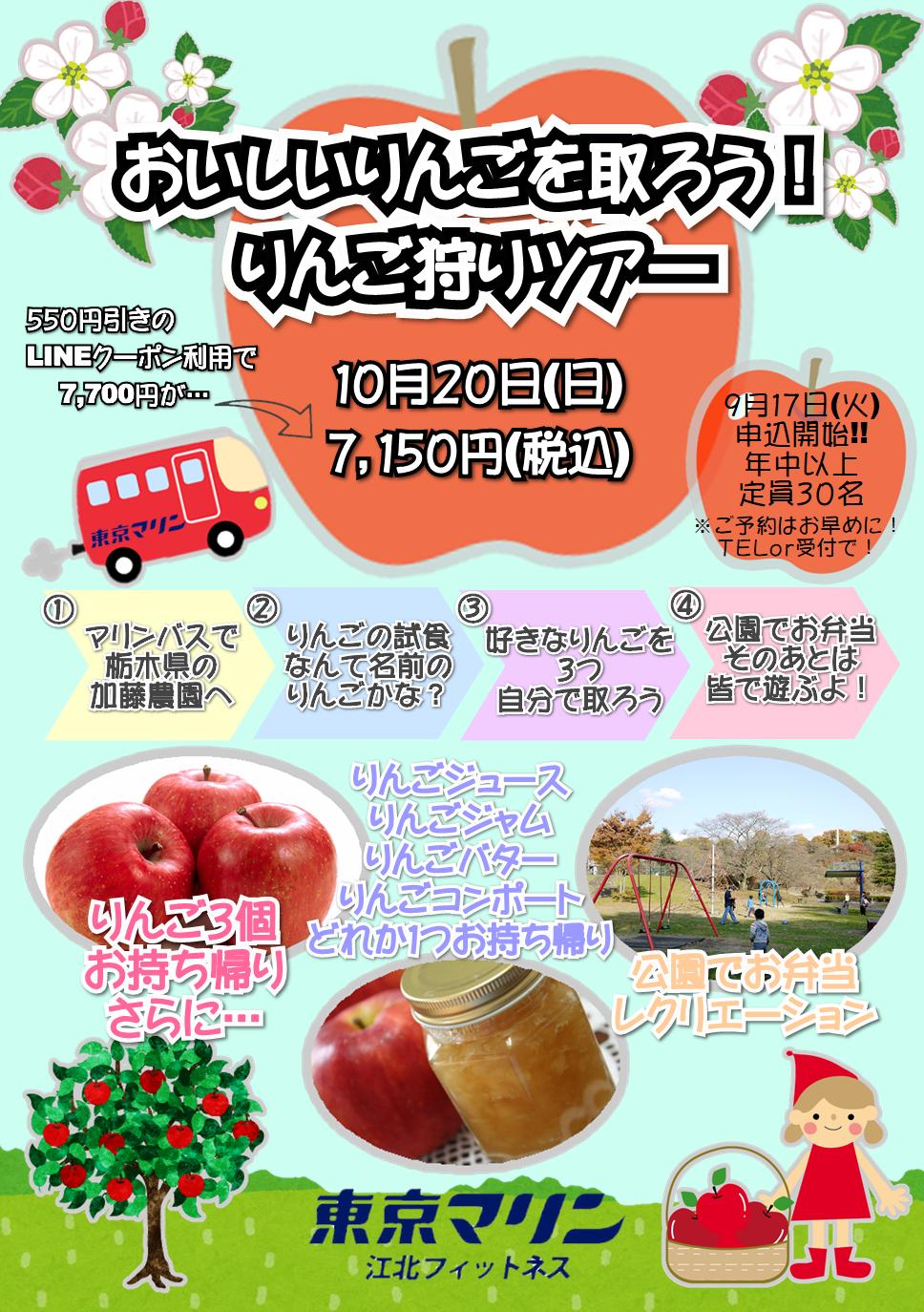 江北フィットネス 「おいしいりんごを取ろう!りんご狩りツアー」募集開始