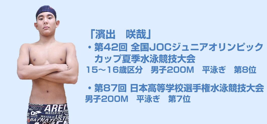 JOC 濱出