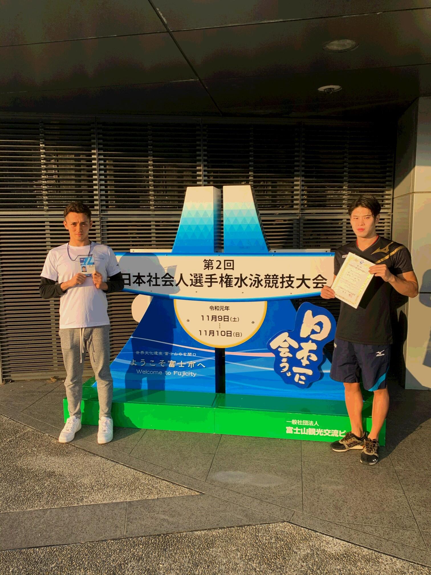 第2回 日本社会人選手権水泳競技大会 大会結果