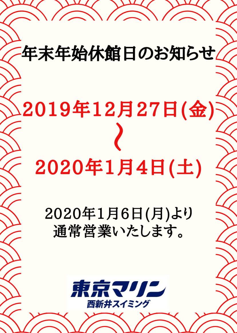 西新井スイミング 年末年始営業日のお知らせ