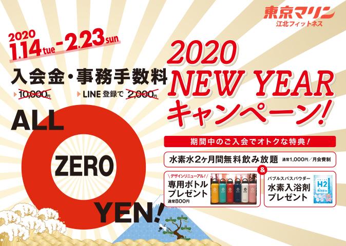 NEW YEARキャンペーン 1月14日(火)~2月23日(日)
