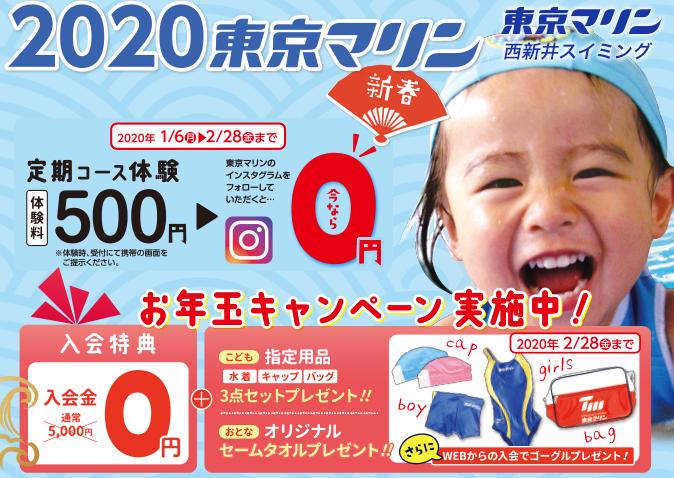 新年キャンペーン 1月6日(月)~2月28日(金)