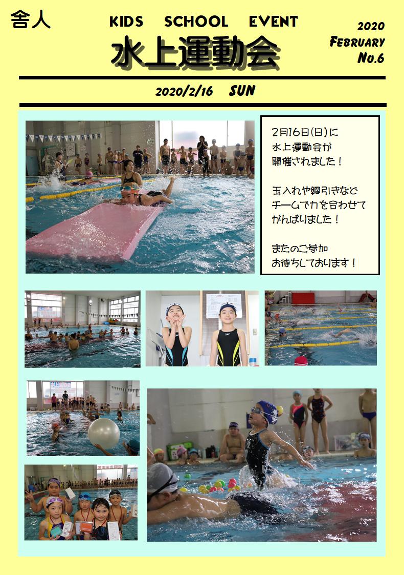 「水上運動会」を開催しました!