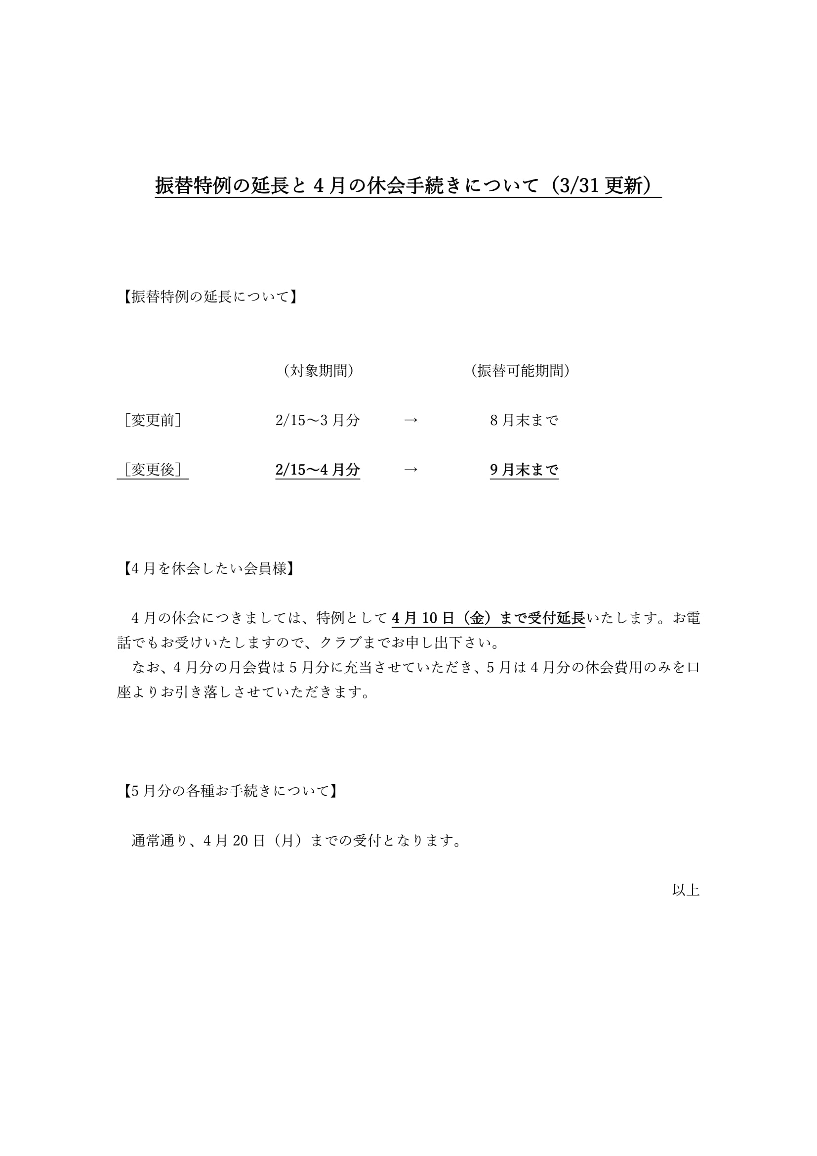 西新井・舎人 振替特例の延長と4月休会手続きについて(3/31更新)