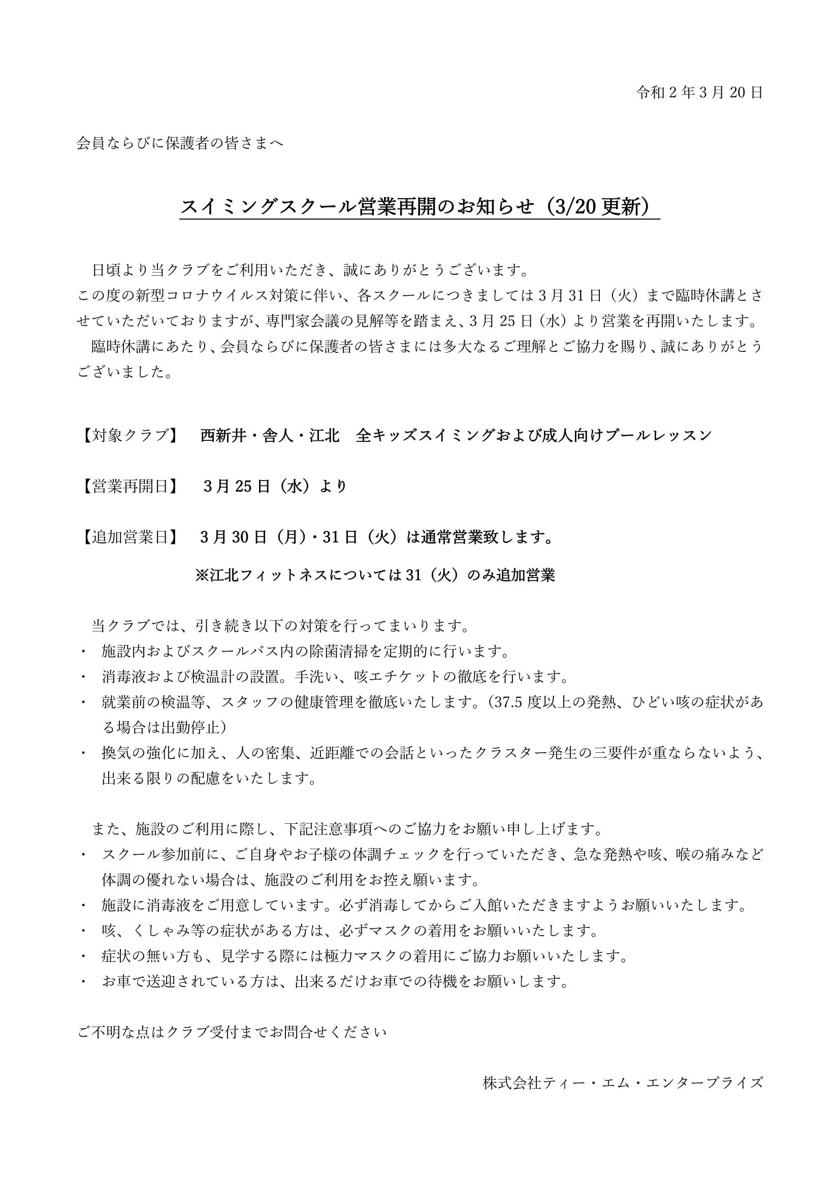 スイミングスクール営業再開のお知らせ(3/20更新)