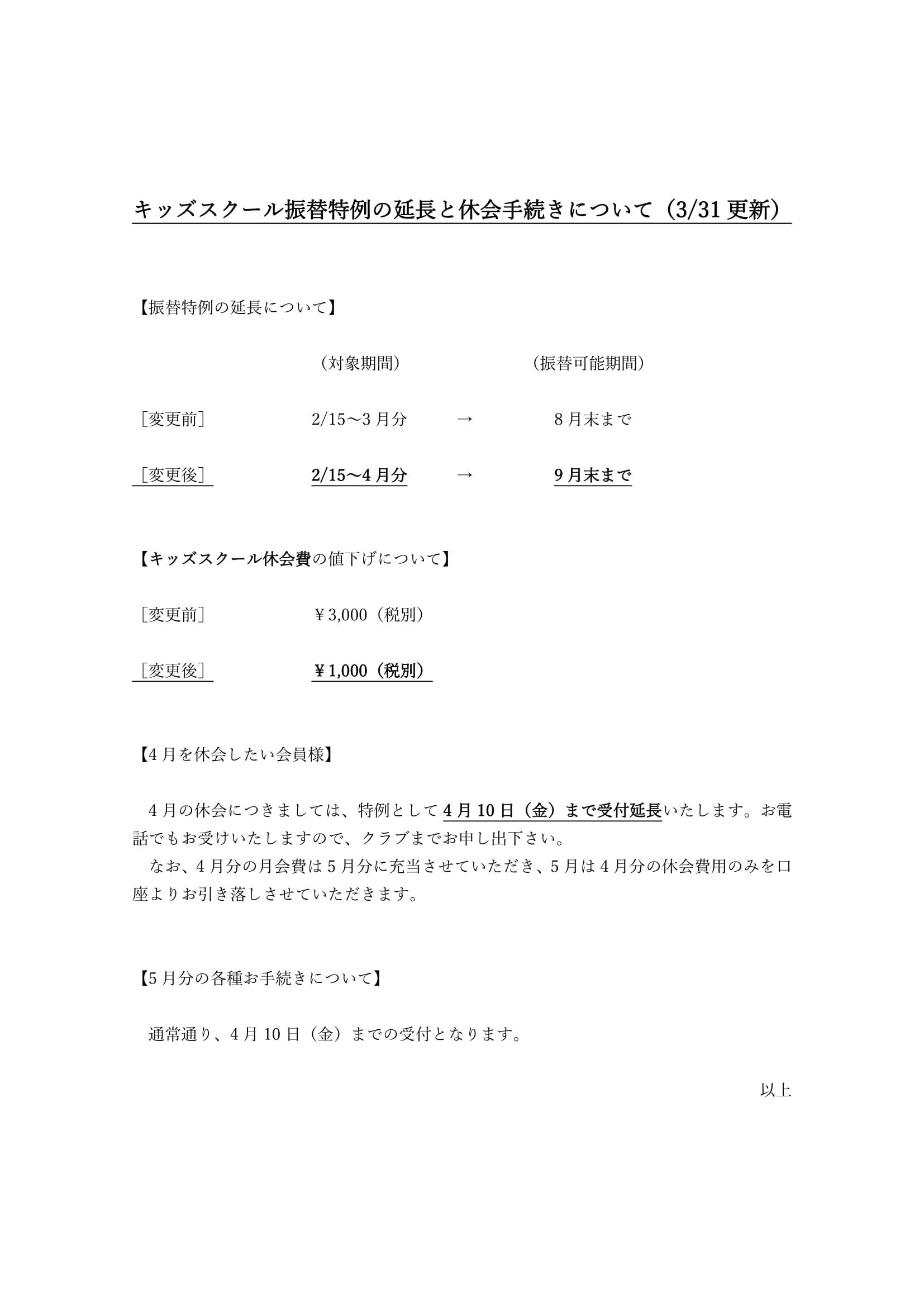 江北 振替特例の延長と4月休会手続きについて(3/31更新)