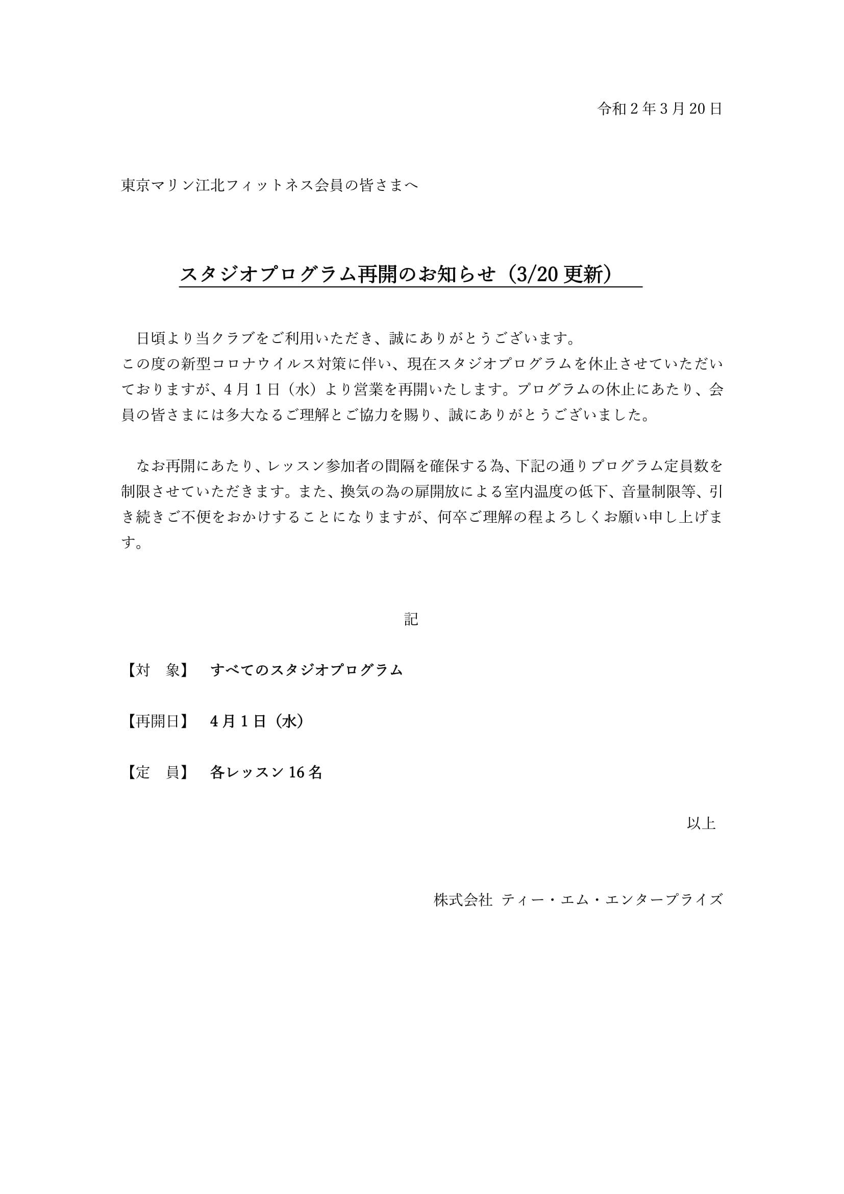 スタジオプログラム再開のお知らせ(3/20更新)