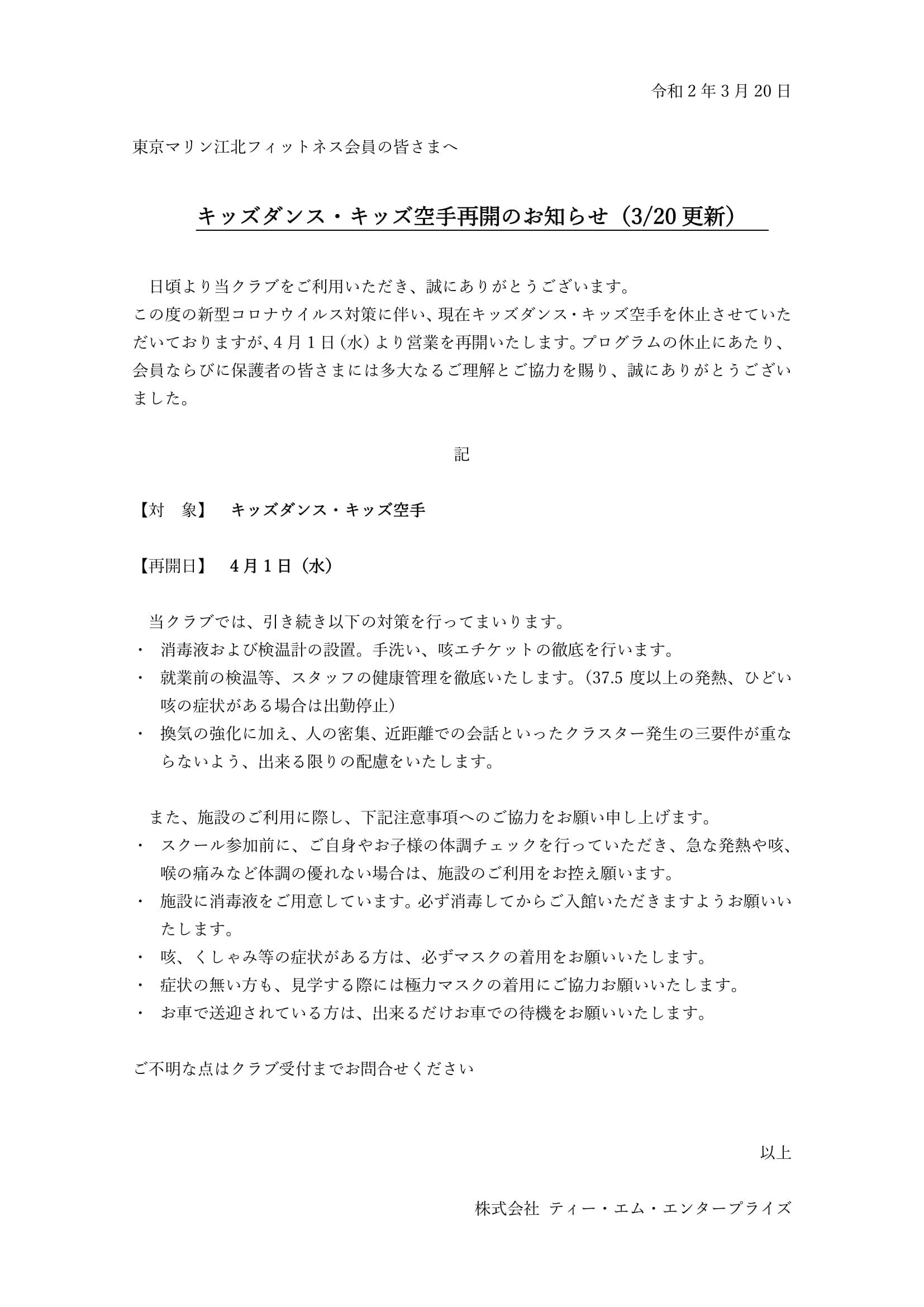 キッズダンス・キッズ空手再開のお知らせ(3/20更新)